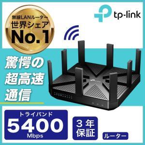 最強無線ルーター 5400MbpsWIFIルーター  トライバンドMU-MIMO無線LANルーター  ギガビット3年保証TP-Link Archer C5400 11ac/n