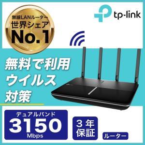 3%OFFクーポン!2167+1000Mbps超高速無線LANルーター  WIFIルーター 11acデュアルバンド Wave2対応ギガ無線ルーター  MU-MIMO Archer C3150