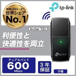 無線LAN 子機 11ac 433Mbps+150Mbps無線子機アダプター WIFI子機 Wi-F...
