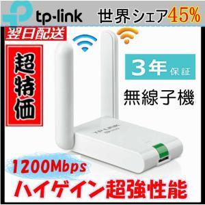 無線LAN子機 AC1200 ハイゲイン ワイヤレス デュアルバンド USB アダプタ Archer T4UH TP-Link!世界シェアNO.1のネットワーク機器メーカー