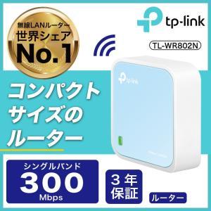 コンパクトWiFiルーター 無線Lanルータ 無線親機単体 300Mbps無線Lanルーター  WiFi USB型 ブリッジ(AP)/中継/子機機能 3年保証TP-Link TL-WR802N