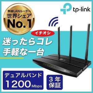 無線LANルーター Wi-Fiルーター WIFIルーター 無線ルータ 867+300Mbps TP-...