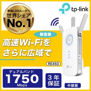 【リニューアル】殿堂級1750Mbps無線LAN中継器 WIFI中継器 Wi-Fi中継機 無線Lan中継機 TP-Link RE450 11ac対応 ハイパワーコンセント直挿し ブリッジ(APモード)