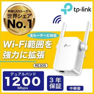 ダントツのコスパ/省スペース 1200Mbps 無線LAN中継器 RE305  Wi-Fi中継器 無線Lan中継機 3年保証 強力なWi-Fiを死角へ拡張 バッファロー 中継器 対抗商品