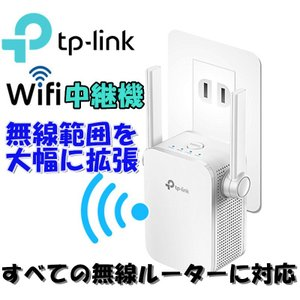 1200Mbps 無線LAN中継器 RE305  Wi-Fi中継器 無線Lan中継機 3年保証 強力なWi-Fiを死角へ拡張