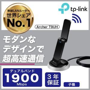 AC1900 ハイパワー デュアルバンド 無線LAN子機 Archer T9UH 簡単設定 ドライバインストール不要(Win10)|tplink