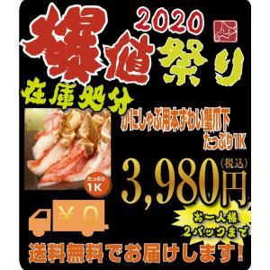 < 蟹 訳あり 送料無料 > かにしゃぶ 本ずわい蟹 爪下 ポーション 1kg セット (4〜5人前...