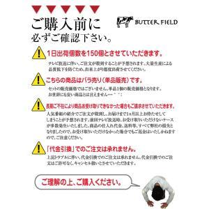 老舗旅館「川島旅館」が作る<100%北海道素材>バターフィールド(レギュラータイプ)|tppn|07