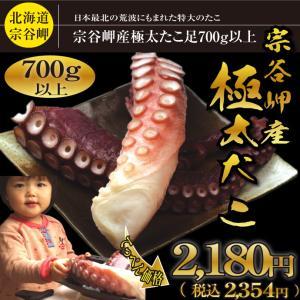 【北海道最北宗谷岬産】極太の刺身用たこ足1本450g以上【ギフト】