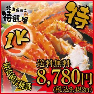 < 送料無料 タラバガニ 1kg > たらば タラバ たらば蟹 激安 超特大・極太 本 タラバガニ ...