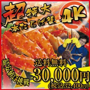当店一番人気の超特大・極太の本たらば蟹の品質はそのまま、1肩1kgよりは少しだけ小さく、グラムあわせ...