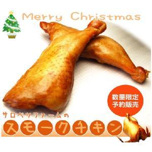 【限定50羽】クリスマス限定★黄金色に輝く!完全手作りのこだわりスモークチキン(姿)