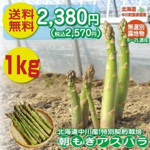 < ワケアリ 送料無料 > 北海道 アスパラ 農家 直卸価格 露地 スイート グリーンアスパラ 1kg
