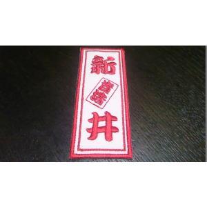 アイロン圧着可  ベース地カラー:白  刺繍糸カラー :赤 サイズ :約3.4cm×9.0cm  数...