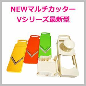 最新型★NEWマルチカッターVシリーズスライサーセット(キッチン調理器具)@おまけ付き