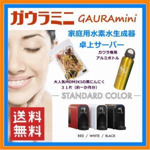 ★GAURAmini ガウラミニ 卓上水素水生成器 (ホワイ...