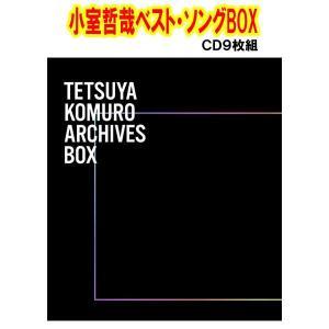 小室哲也 TETSUYA KOMURO ARCHIVES BOX 【CD9枚組】小室哲哉作品114曲...