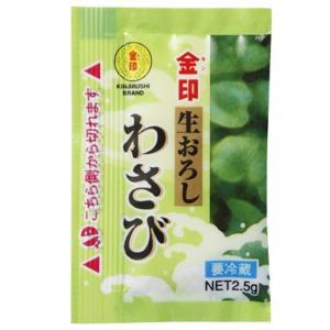 金印/生おろしわさび 2.5g×200個 (RDB-22)