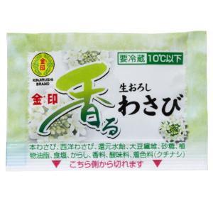 金印/香る生おろしわさび 2.5g×200個 (RUV-22)