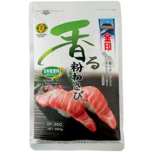 金印/香る粉わさび 350g袋 (GF-350)