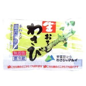 """*マルイ/生おろしわさび""""無着色"""" 2.5g×250個 (561)"""