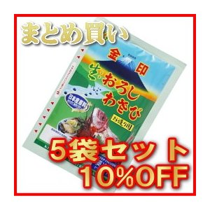 """金印/生おろしわさび""""お造り用"""" 200g袋 (RO-1) 【5袋セット】"""