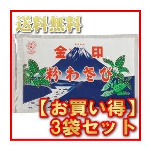 金印/金印粉わさび 1kg袋 3袋セット