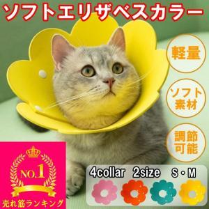 エリザベスカラー 猫 軽量 ソフトエリザベスカラー エリカラ