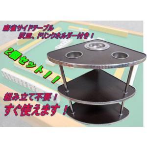 麻雀卓用 サイドテーブル 2台セット 組み立て済み!|tradewingjapan