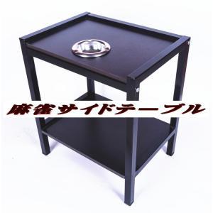 高級麻雀サイドテーブル 2台セット 自宅、会社用にも最適|tradewingjapan