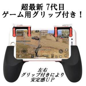 最新!荒野行動コントローラー高速射撃マイクロスイッチ式撃用ボタン+ホルダーセット iPhone/Android対応