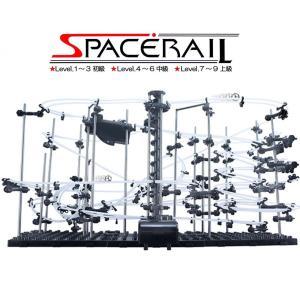 ・ジェットコースターのような未来的知育玩具(SPACE RAIL)  ・インテリアとしても存在感があ...