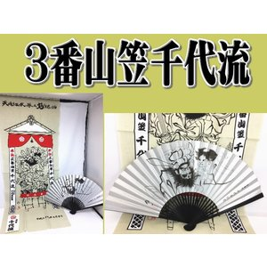 平成29年度 博多祇園山笠 3番山笠千代流 扇子 手拭い セット