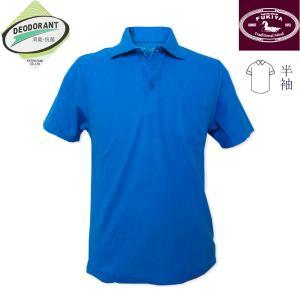 半袖ポロシャツ 鹿の子織り ブルー HP12 tradhousefukiya