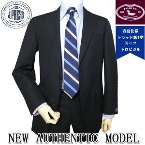 春夏 メンズ スーツ Jプレス トラッド 新1型 3つボタン NEW AUTHENTIC MODEL  濃紺無地|tradhousefukiya