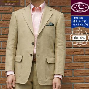 春夏 麻100% ジャケット ベージュ系 5652 OXFORD CLASSIC PremiumLine|tradhousefukiya