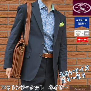キングサイズ 春夏秋 コットン ジャケット ネイビー OXFORD CLASSIC PremiumLine 0688|tradhousefukiya