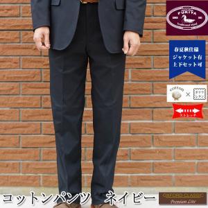 春夏秋 コットン パンツ ネイビー ノータック OXFORD CLASSIC PremiumLine 0688|tradhousefukiya