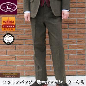 秋冬 コットンパンツ モールスキン カーキ系ブラウン ノータック OXFORD CLASSIC PremiumLine 2878|tradhousefukiya