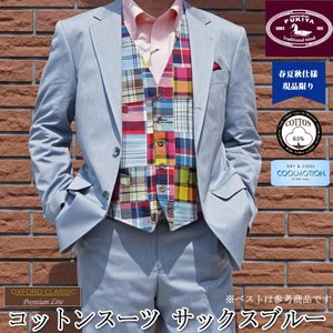 春夏 コットンスーツ サックスブルー 0885 OXFORD CLASSIC PremiumLine|tradhousefukiya