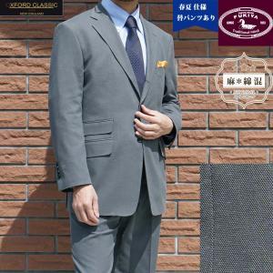 春夏 メンズ スーツ 3つボタン ミディアム グレー バーズアイ CP付き 1408 tradhousefukiya