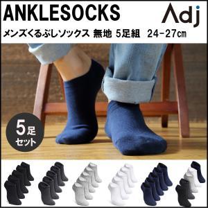 心地よいフィット感と足の健康を考えて独自開発した メンズ 靴下 。天然綿を80%以上使用の くるぶし...