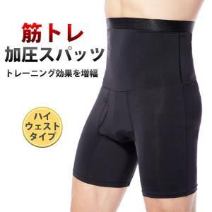 メンズ 加圧スパッツ 加圧パンツ 着圧 加圧インナー ダイエット 男性用 腹筋 筋トレ ウエストダウ...