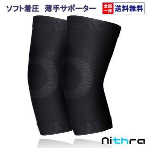膝サポーター 薄型 膝 痛み 伸縮性 通気性 スポーツケア用品 膝用サポーター Nithra ニスラ|trading-conet