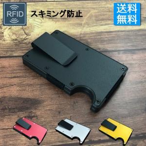 マネークリップ カードケース  コンパクト スタイリッシュ 横 スライド式 航空アルミ 素材