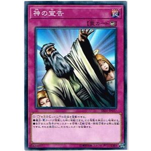 神の宣告 【N】 SR05-JP037-N