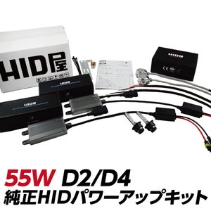 HID 55W D2 D4 純正交換 パワーアップ HIDキット 大光量 55W化 D2C D2R D2S D4R D4S 選択可 6000k 8000k|tradingtrade