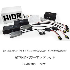 HID 55W D2 D4 純正交換 パワーアップ HIDキット 大光量 55W化 D2C D2R D2S D4R D4S 選択可 6000k 8000k|tradingtrade|02
