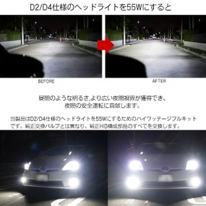 HID 55W D2 D4 純正交換 パワーアップ HIDキット 大光量 55W化 D2C D2R D2S D4R D4S 選択可 6000k 8000k|tradingtrade|04