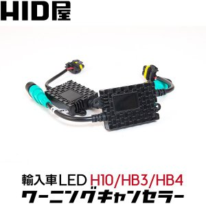 HID屋 LED ヘッドライト HB3 HB4 H10 12V 輸入車 ワーニングキャンセラー 2個1セット 球切れ 警告灯 防止 w12|tradingtrade